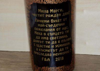 Бутилка с надпис