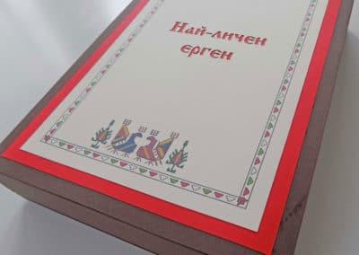 Кутия с персонален дизайн