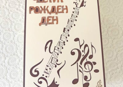 За любителите на музиката