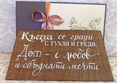 Табела с цитат