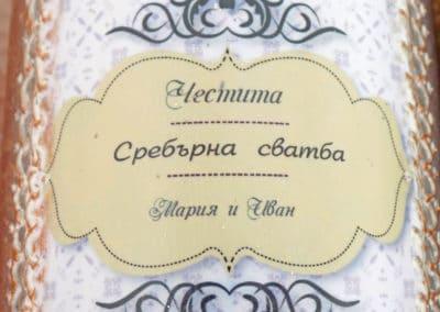 Сребърна сватба