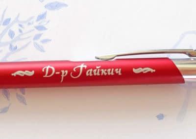 Персонална химикалка