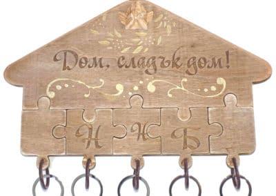 Къщичка с ключодържатели тип пъзел