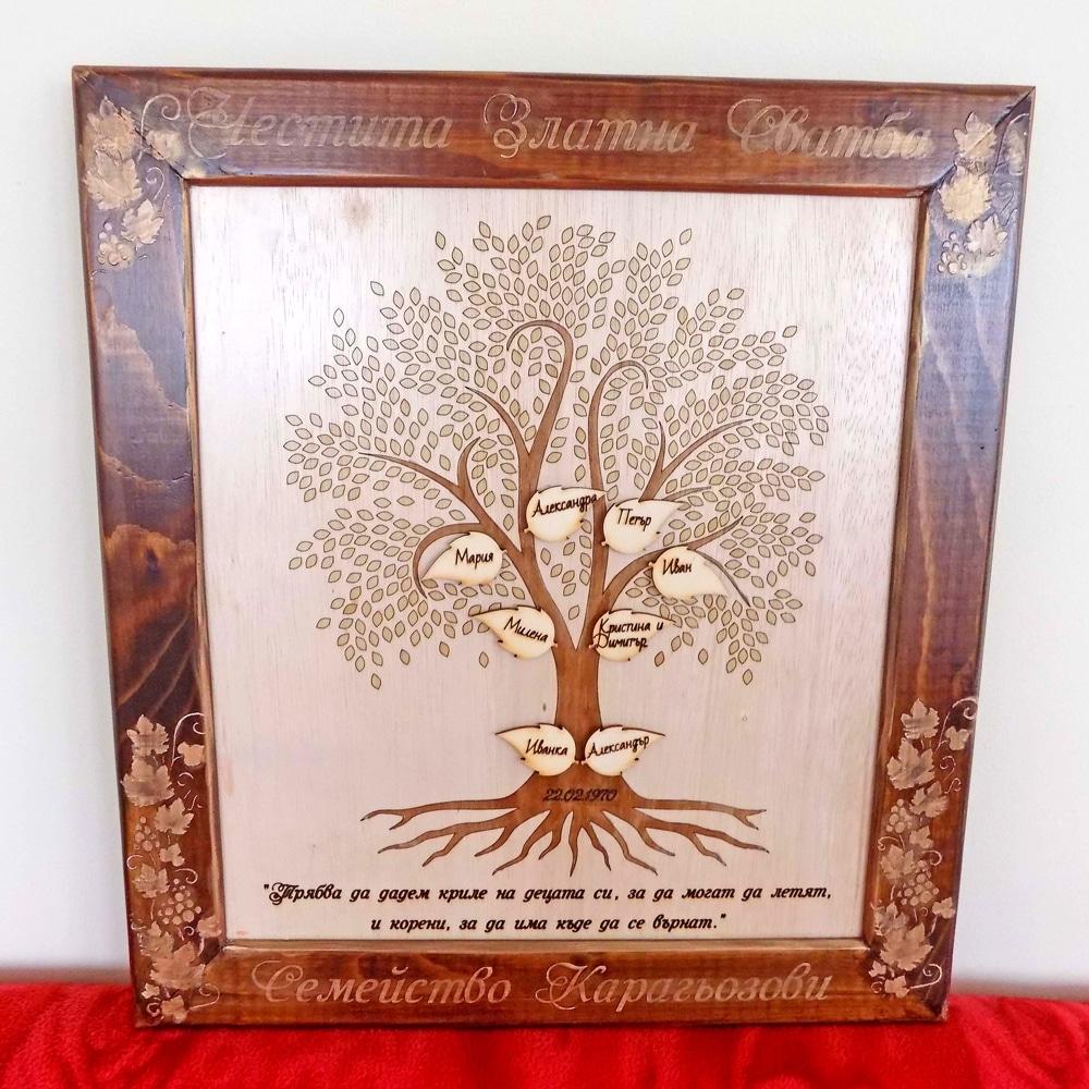 Дърво с листенца